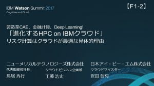 IBMWatsonSummit2017SlideTitle